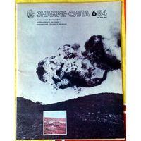 "Журнал ""Знание-Сила"", 1984, #6"