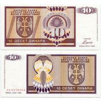 Сербская Республика (Босния) 10 динаров (образца 1992 года, P133, UNC)