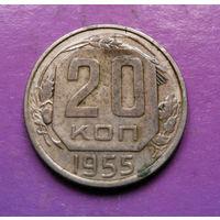 20 копеек 1955 года СССР #18