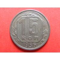15 копеек 1956 никель