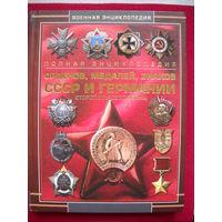 Военная энциклопедия. Ордена медали СССР и Германии.