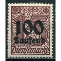 Германия. Служебные. НАДПЕЧАТКА.Серия. -93   1923.