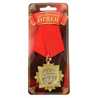 """Сувенир медаль со стразами """"С юбилеем 65"""". распродажа"""