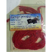 Красная нить оберег из Иерусалима