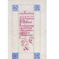 Бахтин. Творчество Франсуа Рабле и народная культура средневековья и Ренессанса