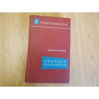 Daum E. Schenk W. Deutsch-Russisches Woerterbuch/Worterbuch (Немецко-русский словарь).