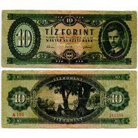 Венгрия. 10 форинтов (образца 1962 года, P168c)