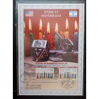 1999. Израиль совместный выпуск с США. Ханука. Памятный лист