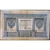 Россия, 1 рубль 1898 год, Р1, Тимашев Никифоров.