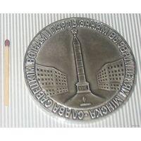 """Настольная медаль """"Слава воинам и партизанам - освободителям Минска. 1944-1974"""""""