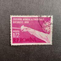 Марка Румыния 1958 год. Молодежный чемпионат мира