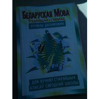 Белоруская мова в таблицах (нет одного листа)
