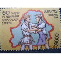 Марка Беларусь 2000 год. 60 лет воссоединения белорусских земель