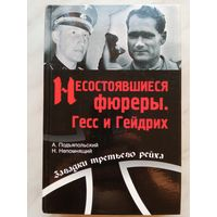 А. Подъяпольский, Н. Непомнящий - Несостоявшиеся фюреры. Гесс и Гейдрих