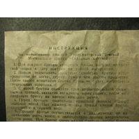 Опасная бритва - оригинальная инструкция по пользованию, 1960-е