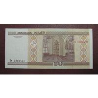 20 рублей 2000 г. Серия Вм  UNC.