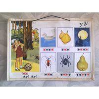 Школьная таблица СССР по обучению грамоте 50 х 70 см плакат 1