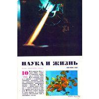 """Журнал """"Наука и жизнь"""", 1986, #10"""