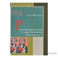 Вернадский. Русское масонство в царствование Екатерины II