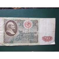 СССР 50 руб 1991 г