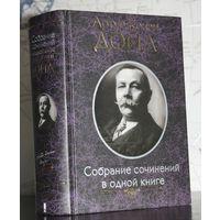 Артур Конан Дойл. Собрание сочинений в одной книге.