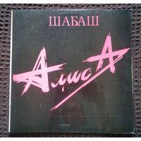 """Алиса """"Шабаш""""-2LP-EX+"""