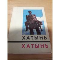 Открытки. Хатынь. Изд. ЦК КПБ -1969. 8 шт.