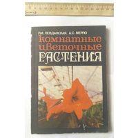 Комнатные цветочные растения (П.И. Левданская, А.С. Мерло, 1978 г.)
