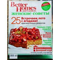 Журнал Better Homes and Gardens . Женские советы 6.11 В подарок к покупке