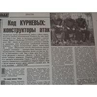 Владимир Курнев (Динамо Мн). Футбол. Статья.