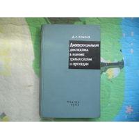 Языков Д. К. Дифференциальная диагностика в клинике травматологии и ортопедии. 1963