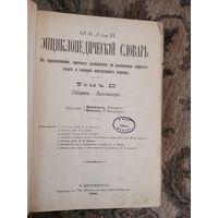 Малый энциклопедический словарь том 2 1900