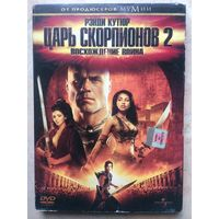 DVD ЦАРЬ СКОРПИОНОВ 2 (ЛИЦЕНЗИЯ)
