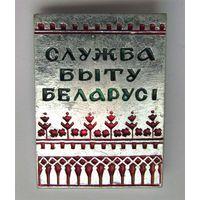 Служба быта Белоруссии