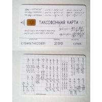 Карта с чипом, Кубань таксофон