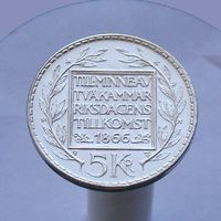Швеция 5 крон 1966 100-летие парламентской реформы Густав XI !СОСТОЯНИЕ! СЕРЕБРО