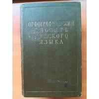Орфографический словарь русского языка. 1957 год.