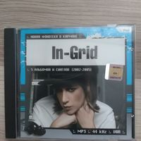 MP3 -In-Grid