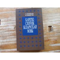 Картоки слоуник беларускай мовы