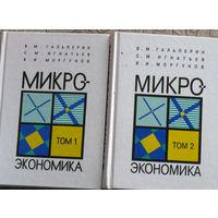 В.М.Гальперин, С.М.Игнатьев, В.И.Моргунов Микроэкономика том 1 + том 2.