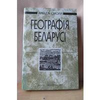 Географія Беларусі, Аркадзь Смоліч. Репринт, Вильно - 1923 г.