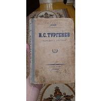 И.С.Тургенев.Собрание сочинений.