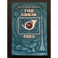 Всемирный год связи. СССР,1983, блок