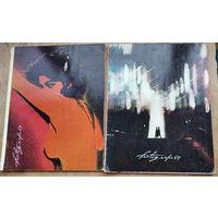 """Годовой комплект журнала """"Фотография. Специальное ревю художественной фотографии"""" за 1967 г. 4 номера. Цена за все"""