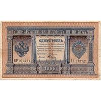 Россия, 1 рубль образца 1898 г. Плеске - Соболь.