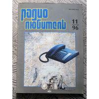 Радиолюбитель номер 11 1996