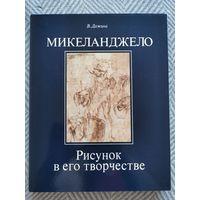 Микеланджело, Рисунок в его творчестве, Дажина Вера, 216 стр, 1987