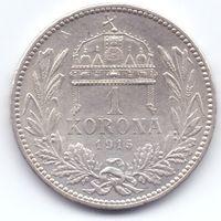 Венгрия, 1 крона 1915 года.