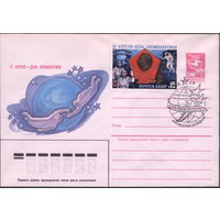 ХМК + СГ. СССР 1985. День космонавтики. Марка 1985г. (#5611). СГ Байконур