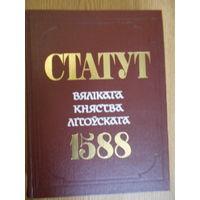 Статут Вялікага княства Літоўскага 1588 году, Мінск, 1989